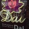 アジアンビストロ Dai @たまプラーザ で満腹ランチ