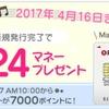 【緊急】ドットマネーモール+楽天カードって最強!!!ただ発行するだけで12024マネー、ソラチカルートで10821ANAマイル獲得DES。