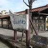 足湯の旅16 片山津温泉「足湯 えんがわ」