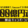 泉佐野市ふるさと納税100億円還元キャンペーンはいつまで続く?