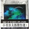 小栗虫太郎「黒死館殺人事件」(現代教養文庫) 黒死館殺人事件1