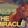 神の馬ラムタラ逝く・・・