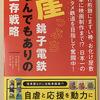 【本】崖っぷち銚子電鉄 なんでもありの生存戦略