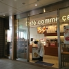 西部本川越から徒歩5秒?!カフェコムサ(Cafe comme ca)でマンゴー&イチゴのタルトに幸せ気分♪
