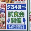 企画 イベント 試食会 リオンドール 3月14日号