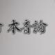 えーっ、「士農工商」じゃなかったのか!? 長谷川豊さんのブログをきっかけにして知った驚愕の事実。