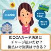 ICOCAカードで後払いサービスはできるの?ポストペイで乗車できる鉄道があるか解説します!