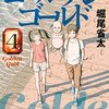 ゴールデンゴールド / 堀尾省太(4)、フクノカミに近づく刑事、フクが見える男の登場