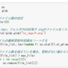 【Pythonサンプルコード】フォルダ内のファイル名一覧のリストを取得して、更新時刻が古い順にファイルを削除していくコード