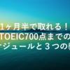 1ヶ月半で取れる!TOEIC700点までのスケジュールと3つの教材