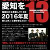 No.1043_シオアパ13周年祭『SHIOMEN's13』始まります!