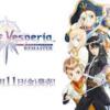 「テイルズ オブ ヴェスペリア リマスター」 PS4・ニンテンドースイッチで発売