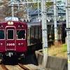 京都・大阪・神戸への旅は『阪急阪神1dayパス』がお得