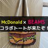 マクドナルドとBEAMSのコラボグッズが届いたぞ!