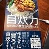 自炊生活に迷ったので読んでみた「自炊力」食生活改善スキル