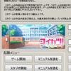 コイカツ日記③