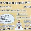 1/19(火)(1)16:00開場/16:45開演(17:45終演予定) 伊勢鈴蘭バースデーイベント 1部@LANDMARK HALL
