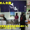 北海道(26)~らーめん木蓮~