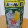 レモンサワーを比較してみた Vol.30 宝酒造「寶「極上レモンサワー」<瀬戸内レモン>」