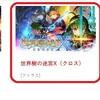 ついに発売された『世界樹の迷宮X(クロス)』初週の売れ行きは?