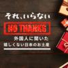 外国人に聞いた!外国人がもらっても嬉しくない日本のお土産リスト