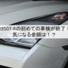 R35GT-Rの初車検が終了!気になる金額は!?