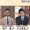 維新の新自由主義政策で大阪医療崩壊 4 ~橋下話法は「アホな議論」~