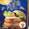 雪見だいふくプチチーズバーガー/トマト味噌汁