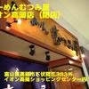 富山県(88)〜らーめんむつみ屋イオン高岡店(閉店)〜