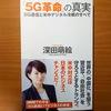 【書評】「5 G 革命」の真実 深田萌絵 WAC