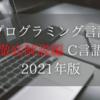 たった1ヶ月で習得できる プログラミング言語_徹底解説編 C言語 【2021年版】