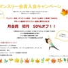 秋のマンスリー入会キャンペーン!!