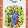 わたしたち園芸家は、未来に対して生きている。―カレル・チャペック『園芸家の一年』