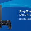 PS4Proは本当に4Kテレビを持ってないと意味がないのか!?