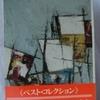 エラリー・クイーン「犯罪カレンダー(7月〜12月)」(ハヤカワポケットミステリ)