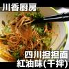 専門店並に旨いインスタント汁なし担々麺は怪しい川崎の雑居ビルにあった