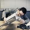 仕事は志ではない。志を達成するための仕事があり、勉強がある!