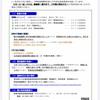 東京都事業者向け・融資・助成情報