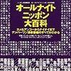 1980.06.26 「桑田佳祐のオールナイトニッポン」最終回ライブ