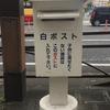 中央郵便局前の白ポスト【水戸の白ポスト6/9】