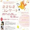 2018.02.26.【きさらぎコンサート】京大附属病院