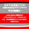 第276回【おすすめ音楽ビデオ!】Justin BieberとBloodPop®の新曲MVが、イカす「リリック・ビデオ」だった!「(Can we still be)Friends?」と歌われて思い出すのは?…から日本の高野寛までつながってくるような…な、毎日22:30更新中のブログです。