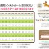 DUET予選会@なんばパークス&最新週間レンタルルーム情報🎄