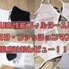 【エアリズム超え】GUマスク・ファッションマスク徹底比較レビュー!!
