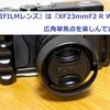 初『FUJIFILMレンズ』は『XF23mmF2 R WR B』で広角単焦点を楽しんでます