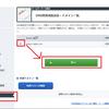 お名前.comでサブドメインを追加してはてなブログ側に登録する方法