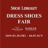 予告  ☆DRESS SHOES FAIR☆
