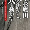 『上杉鷹山 人を活かし、人を動かす―――してみせて、言ってきかせて、させてみる』著者鈴村進、 キンドル電子書籍で配信スタート