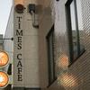 休日の午後はカフェで勉強など【TIMES CAFE (タイムズカフェ)】