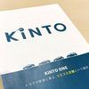 車の所有から、車を借りること(KINTO)を選択した。